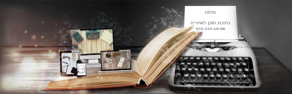 כתיבת תוכן לאתרים – בכוח המילים